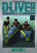 DーLIVE!!(11)