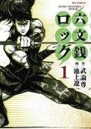 六文銭ロック(1)