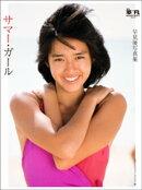 月刊平凡GOLDEN BEST!! Vol.3 早見優写真集 サマー・ガール 電子特別版