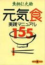 元気食 実践マニュアル155 【電子書籍】[ 魚柄仁之助 ]