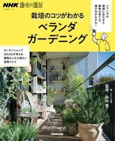 NHK趣味の園芸 栽培のコツがわかる ベランダガーデニング【電子書籍】