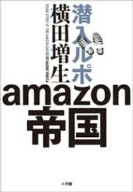 潜入ルポ amazon帝国【電子書籍】[ 横田増生 ]