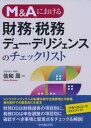 M&Aにおける財務・税務デュー・ディリジェンスのチェックリスト【電子書籍】[ 佐和周 ]