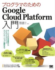 プログラマのためのGoogle Cloud Platform入門 サービスの全体像からクラウドネイティブアプリケーション構築まで【電子書籍】[ 阿佐志保 ]