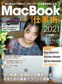 MacBook仕事術!2021(Big Sur対応・最新版!)【電子書籍】[ 河本亮 ]