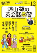 NHKラジオ 遠山顕の英会話楽習 2020年12月号[雑誌]