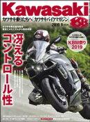 Kawasaki【カワサキバイクマガジン】2019年09月号