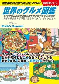 W07 世界のグルメ図鑑 116の国と地域の名物料理を食の雑学とともに解説 本場の味を日本で体験できるレストランガイド付き!【電子書籍】