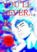 "YOU""LL NEVER…(8巻)"