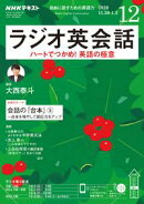 NHKラジオ ラジオ英会話 2020年12月号[雑誌]