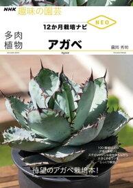 多肉植物 アガベ【電子書籍】[ 鶴岡秀明 ]