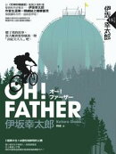 OH!FATHER