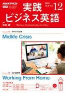 NHKラジオ 実践ビジネス英語 2020年12月号[雑誌]
