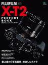 FUJIFILM X-T2 PERFECT BOOK【電子書籍】