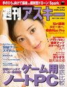 週刊アスキー No.1130 (2017年6月13日発行)【電子書籍】[ 週刊アスキー編集部 ]