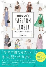 """meeco's FASHION CLOSET """"好き""""を見つけるコーデブック【電子書籍】[ meeco ]"""