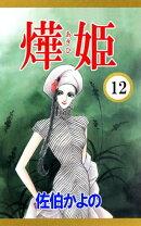 あき姫12