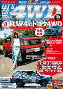 LET'S GO 4WD【レッツゴー4WD】2019年08月号