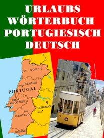 Urlaubs W?rterbuch Portugiesisch DeutschDas neue W?rterbuch f?r den Portugal Urlaub【電子書籍】[ Norman Hall ]