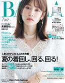 BAILA 2018年7月号【無料試し読み版】