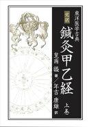 完訳 鍼灸甲乙経(上巻)