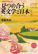 NHK こころをよむ 見つめ合う英文学と日本 〜カーライル、ディケンズからイシグロまで 2018年1月〜3月[雑誌]