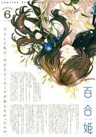 コミック百合姫 2021年6月号【電子書籍】[ 伴名練 ]