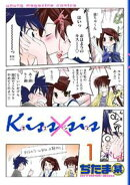 Kiss×sis 弟にキスしちゃダメですか?(1)
