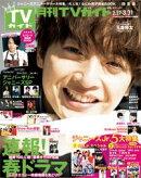 月刊TVガイド 2021年 4月号 関東版