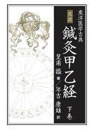 完訳 鍼灸甲乙経(下巻)