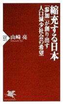 縮充する日本 「参加」が創り出す人口減少社会の希望
