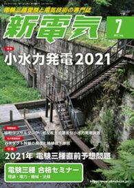 新電気2021年7月号【電子書籍】[ 新電気編集部 ]