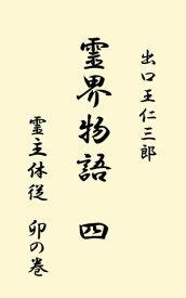 霊界物語 第4巻【電子書籍】[ 出口 王仁三郎 ]