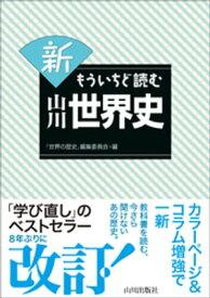 新もういちど読む山川世界史【電子書籍】