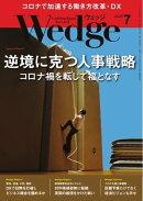 Wedge 2020年7月号