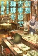 幻想古書店で珈琲を あなたの物語