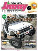 JIMNY SUPER SUZY No.105