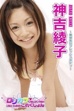 神吉綾子さんのポートレート