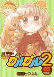 魔法陣グルグル2 (5)【電子書籍】[ 衛藤ヒロユキ ]