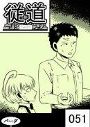 web漫画 『従道』 051