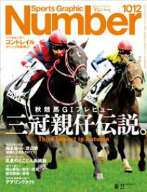 Number(ナンバー)1012号【電子書籍】