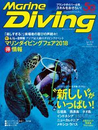 Marine Diving(マリンダイビング)2018年4月号 No.636【電子書籍】[ マリンダイビング編集部 ]