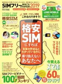 100%ムックシリーズ SIMフリーがまるごとわかる本2019【電子書籍】[ 晋遊舎 ]