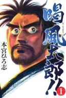 喝風太郎!! 1