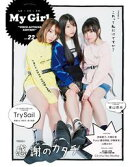 "My Girl vol.22 ""VOICE ACTRESS EDITION"""