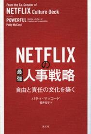 NETFLIXの最強人事戦略〜自由と責任の文化を築く〜【電子書籍】[ パティ・マッコード ]