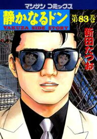 静かなるドン(83)【電子書籍】[ 新田たつお ]