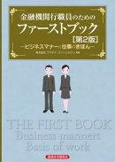 金融機関行職員のためのファーストブック[第2版]