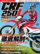 CRF250L パーフェクトBOOK 保存版