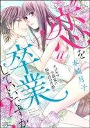 """""""恋""""を卒業していいですか? オジサマ小説家に16年目の片想い"""